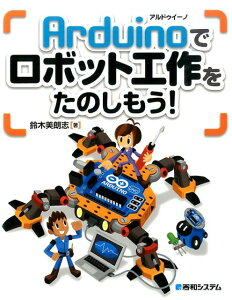 【楽天ブックスならいつでも送料無料】Arduinoでロボット工作をたのしもう! [ 鈴木美朗志 ]