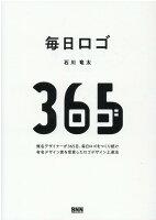 9784802511827 - 2021年ロゴデザインの勉強に役立つ書籍・本まとめ