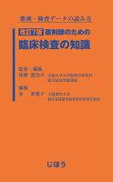 薬剤・検査データの読み方  改訂7版 薬剤師のための臨床検査の知識