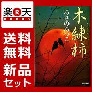 長編時代小説「弥勒の月」「夜叉桜」「木練柿」3冊セット