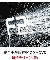 【先着特典】Future Pop (完全生産限定盤 CD+DVD+ステッカー) (ポスター付き)