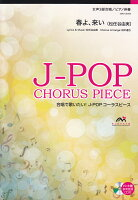 EME-C6009 合唱J-POP 女声3部合唱/ピアノ伴奏 春よ、来い(松任谷由実)