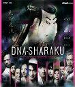 DNA-SHARAKU [ ナオト・インティライミ ]
