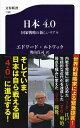 日本4.0 国家戦略の新しいリアル (文春新書) [ エドワード・ルトワック ]