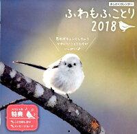 ましかくカレンダーふわもふことり(2018)