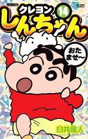 ジュニア版 クレヨンしんちゃん 14巻