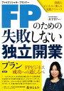 FPのための失敗しない独立開業プラン 資格をビジネスに変える実践テクニック [ JCPFP ]