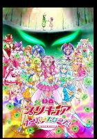 映画プリキュアスーパースターズ!【Blu-ray】