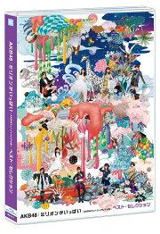 ミリオンがいっぱい〜AKB48ミュージックビデオ集〜 ベスト・セレクション 【Blu-ray】