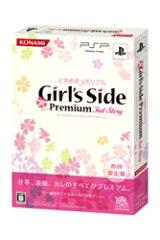 【送料無料】ときめきメモリアル Girl's Side Premium ~3rd Story~ 初回限定版