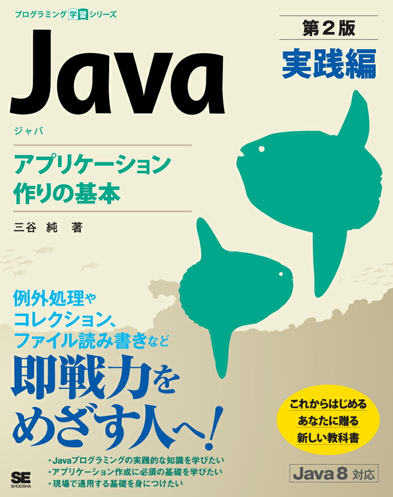 Java 第2版 実践編 アプリケーション作りの基本 (プログラミング学習シリーズ) [ 三谷 純 ]