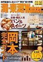 【送料無料】灘・東灘Walker(2013-14年版)