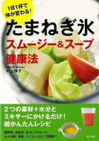 【バーゲン本】たまねぎ氷スムージー&スープ健康法