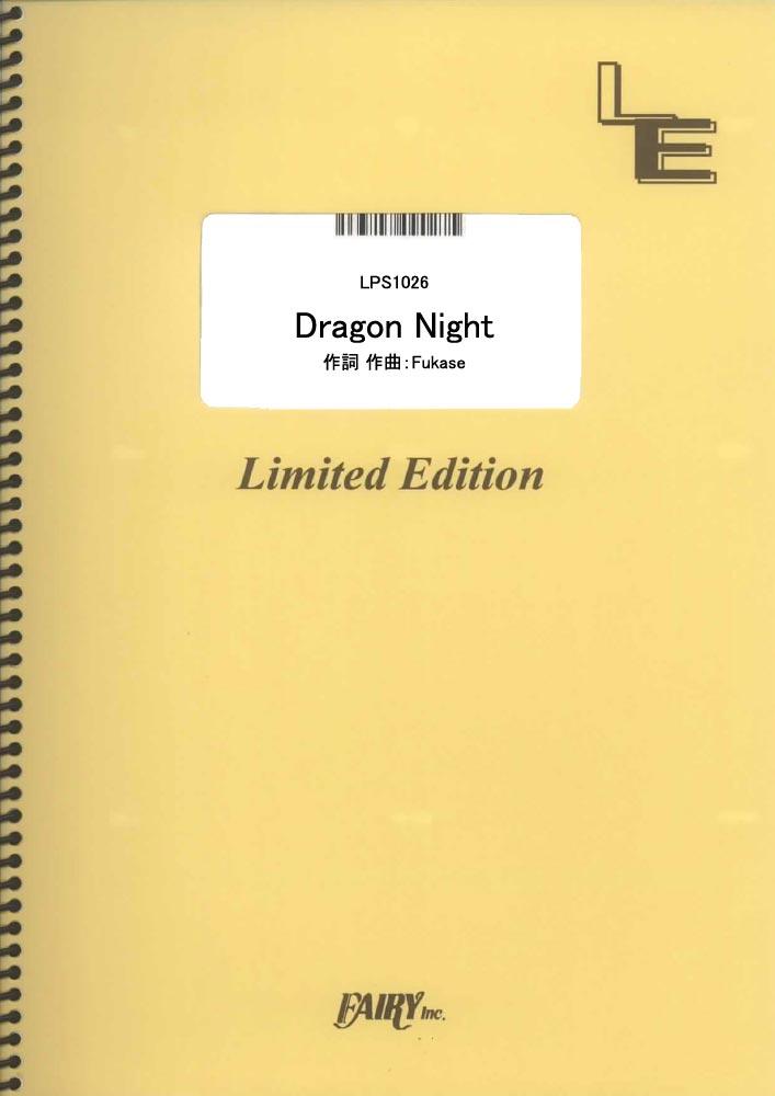 LPS1026 Dragon Night by SEKAI NO OWARI(ピアノ・ソロ譜)画像