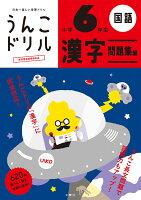 うんこドリル 漢字問題集編 小学6年生