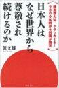 【送料無料】日本人はなぜ世界から尊敬され続けるのか