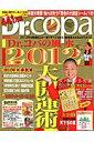 【送料無料】Dr.コパの風水2012大開運術