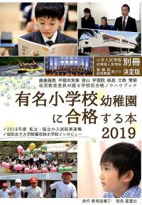 有名小学校幼稚園に合格する本(2019)