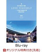 【楽天ブックス限定先着特典】BTS WORLD TOUR 'LOVE YOURSELF: SPEAK YOURSELF' - JAPAN EDITION(通常盤)(特典内容未定)【Blu-ray】