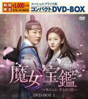 魔女宝鑑〜ホジュン、若き日の恋〜 スペシャルプライス版コンパクトDVD-BOX1