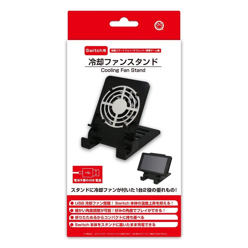 Nintendo Switch用 冷却ファンスタンド