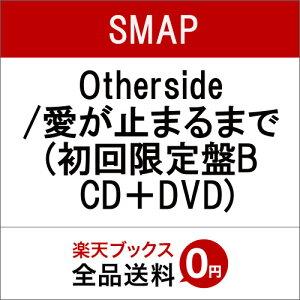 【楽天ブックスならいつでも送料無料】Otherside/愛が止まるまで (初回限定盤B CD+DVD) [ SMAP ]