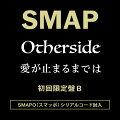 Otherside/愛が止まるまで (初回限定盤B CD+DVD)