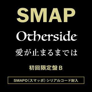 Otherside/愛が止まるまでは (初回限定盤B CD+DVD) [ SMAP ]