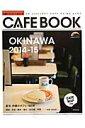 【送料無料】沖縄カフェブック(2014-15) [ 成美堂出版株式会社 ]