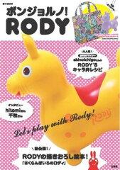 【送料無料】ボンジョルノ!RODY