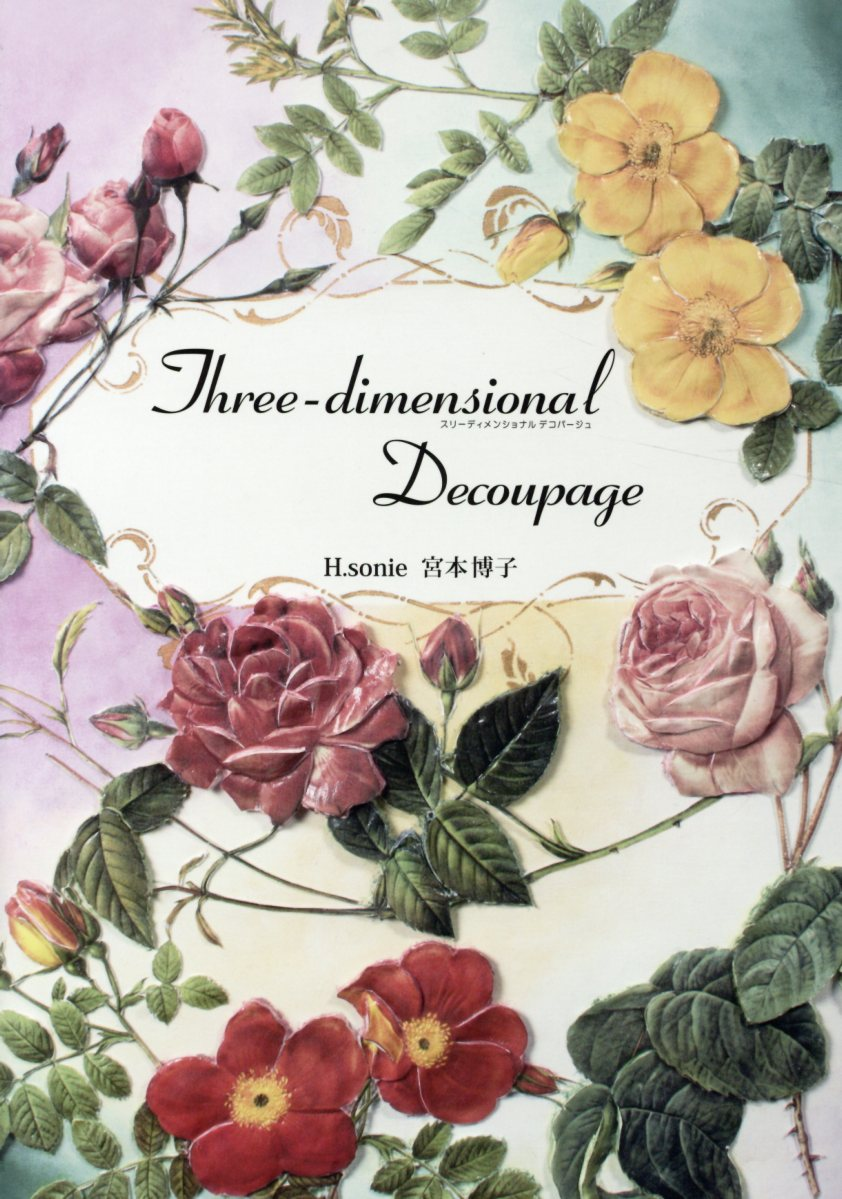 Three-dimensional Decoupage画像