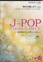 EME-C3108 合唱J-POP 混声3部合唱/ピアノ伴奏 雨のち晴レルヤ (ゆず)