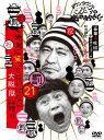 ダウンタウンのガキの使いやあらへんで!!(祝)放送1200回突破記念DVD 永久保存版 21(…