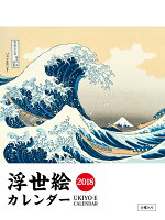 浮世絵カレンダー(2018)