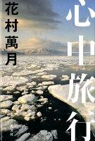 花村萬月『心中旅行』表紙