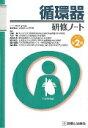循環器研修ノート改訂第2版 (研修ノートシリーズ) [ 永井良三 ]