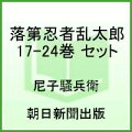 落第忍者乱太郎 17-24巻 セット
