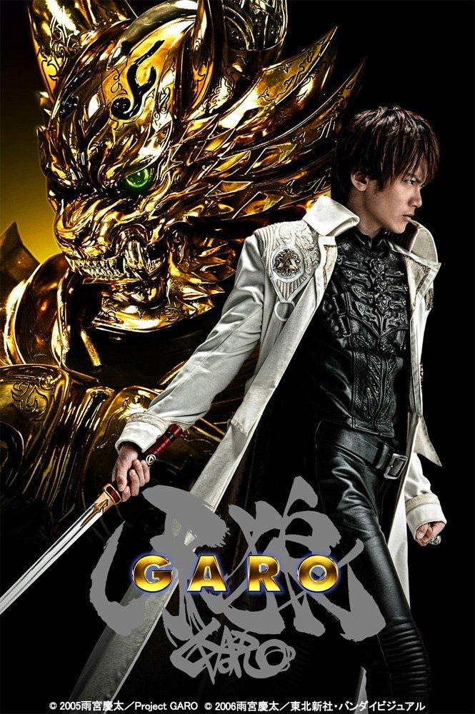 牙狼<GARO> Blu-ray BOX【Blu-ray】