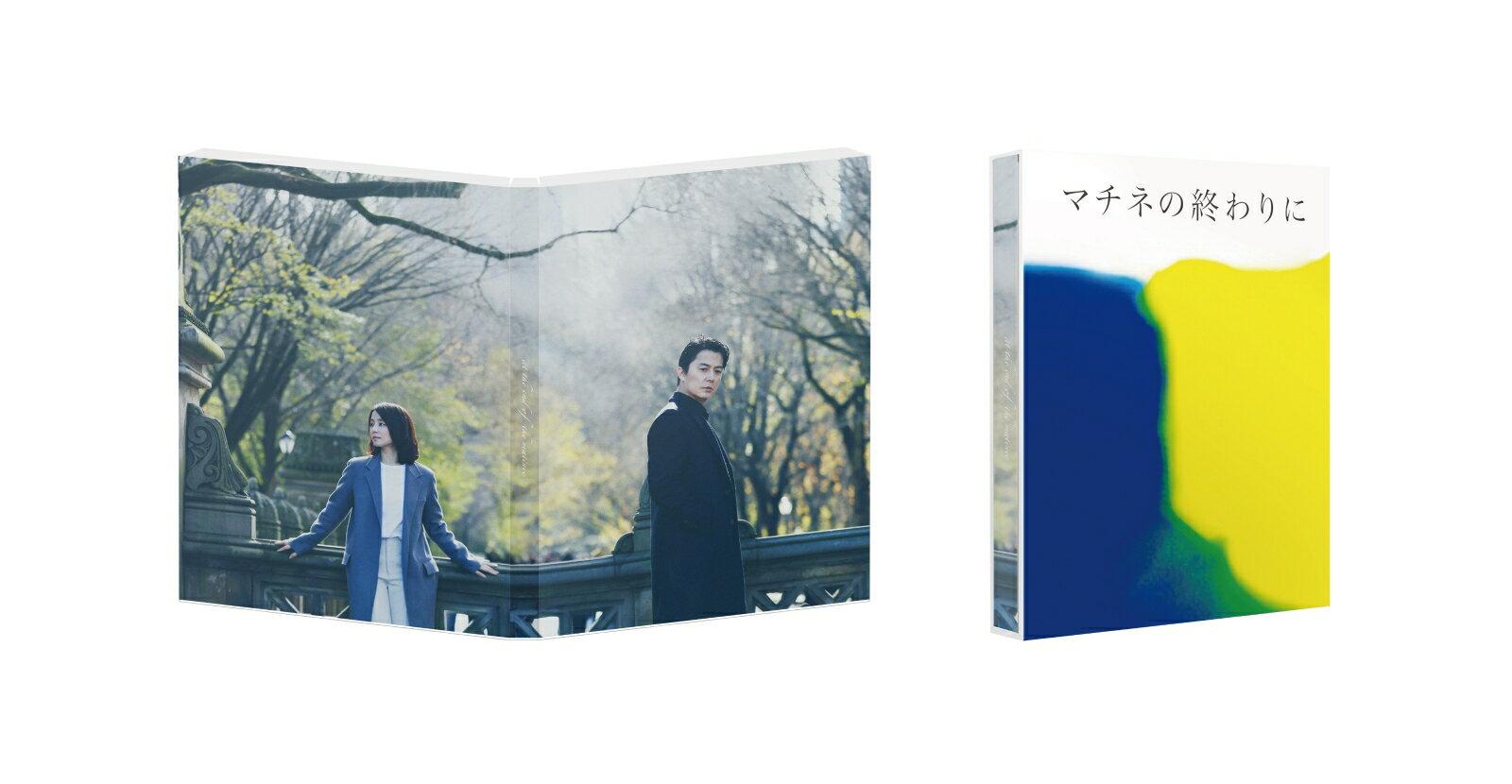 マチネの終わりに Blu-ray&DVDセット 豪華版 【Blu-ray】
