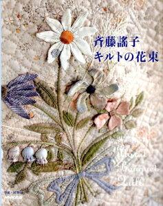 【送料無料】斉藤謠子キルトの花束