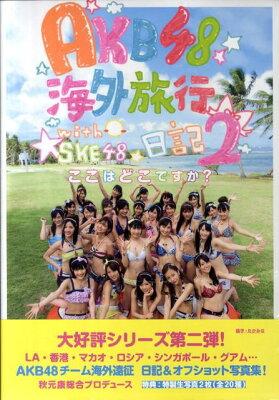【送料無料】AKB48 海外旅行日記2 WithSKE48