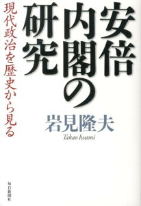 【送料無料】安倍内閣の研究 [ 岩見隆夫 ]