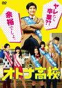 オトナ高校 DVD-BOX [ 三浦春馬 ]