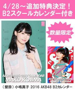 (壁掛) 小嶋真子 2016 AKB48 B2カレンダー【生写真(2種類のうち1種をランダム封…