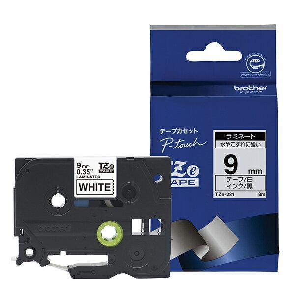 【ブラザー純正】ピータッチ ラミネートテープ TZe-221 幅9mm (黒文字/白)