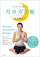 心とカラダを整える 月ヨガ手帳 2013年4月〜2014年3月