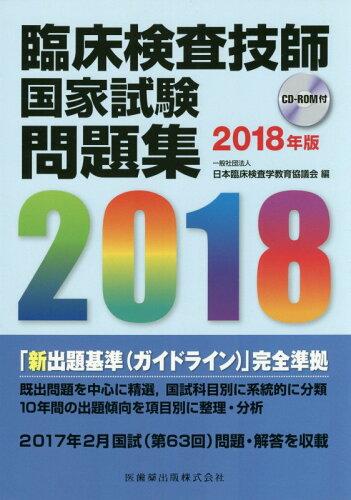 臨床検査技師国家試験問題集(2018年版) CD-ROM付 [ 日本臨床検査学教育協議会 ]