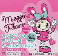 メゾピアノシールブックラブリー(10冊セット)