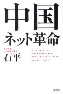 【送料無料】中国ネット革命