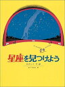 楽天ブックスで買える「星座を見つけよう (福音館の科学シリーズ) [ H・A・レイ ]」の画像です。価格は1,650円になります。